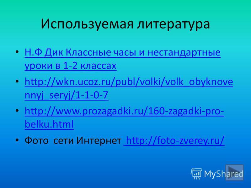 Используемая литература Н.Ф Дик Классные часы и нестандартные уроки в 1-2 классах Н.Ф Дик Классные часы и нестандартные уроки в 1-2 классах http://wkn.ucoz.ru/publ/volki/volk_obyknove nnyj_seryj/1-1-0-7 http://wkn.ucoz.ru/publ/volki/volk_obyknove nny