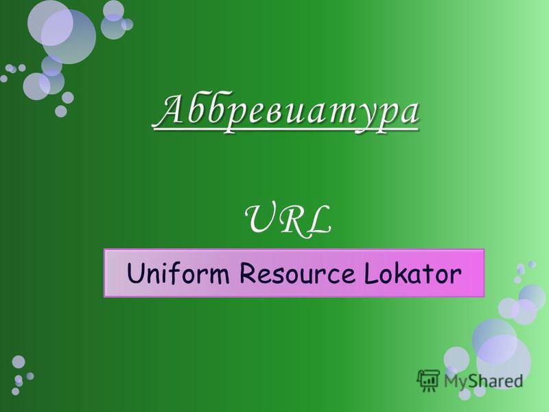 Uniform Resource Lokator