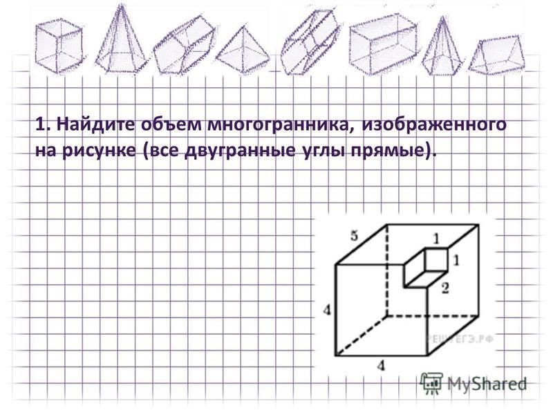 1. Найдите объем многогранника, изображенного на рисунке (все двугранные углы прямые).