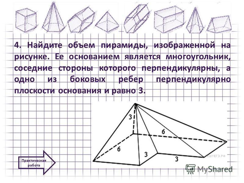 Найдите объём пирамиды изображённой на рисунке ее основанием является