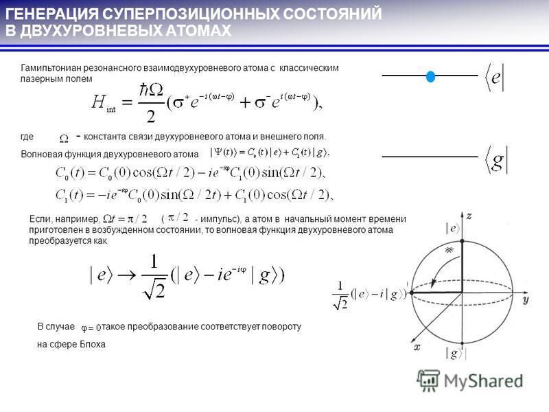Гамильтониан резонансного взаимодвухуровневого атома с классическим лазерным полем где - константа связи двухуровневого атома и внешнего поля. Волновая функция двухуровневого атома ГЕНЕРАЦИЯ СУПЕРПОЗИЦИОННЫХ СОСТОЯНИЙ В ДВУХУРОВНЕВЫХ АТОМАХ Если, нап