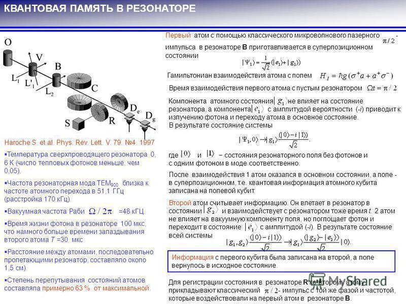 КВАНТОВАЯ ПАМЯТЬ В РЕЗОНАТОРЕ Haroche S. et al. Phys. Rev. Lett. V. 79. 4. 1997 Температура сверхпроводящего резонатора 0, 6 К (число тепловых фотонов меньше, чем 0,05). Частота резонаторная мода TEM 900 близка к частоте атомного перехода в 51,1 ГГц