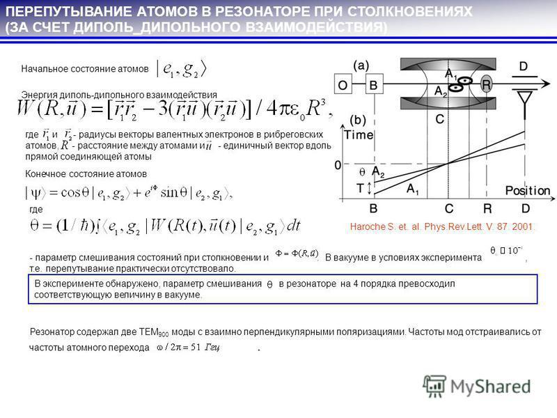 ПЕРЕПУТЫВАНИЕ АТОМОВ В РЕЗОНАТОРЕ ПРИ СТОЛКНОВЕНИЯХ (ЗА СЧЕТ ДИПОЛЬ_ДИПОЛЬНОГО ВЗАИМОДЕЙСТВИЯ) Начальное состояние атомов Энергия диполь-дипольного взаимодействия где и - радиусы векторы валентных электронов в рибреговских атомов, - расстояние между