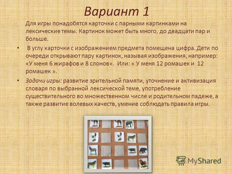 Вариант 1 Для игры понадобятся карточки с парными картинками на лексические темы. Картинок может быть много, до двадцати пар и больше. В углу карточки с изображением предмета помещена цифра. Дети по очереди открывают пару картинок, называя изображени