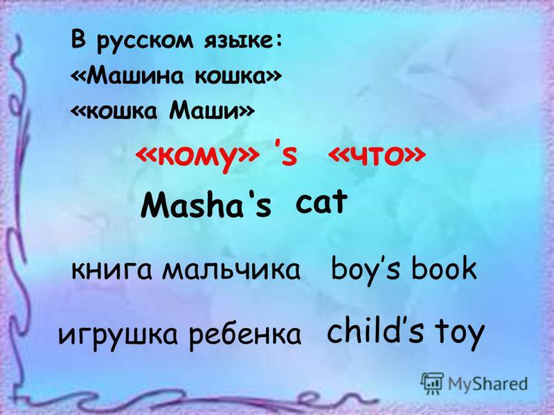 В русском языке: «Машина кошка» «кошка Маши» «кому» s «что» cat Mashas игрушка ребенка книга мальчикаboys book childs toy