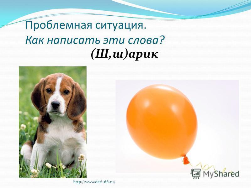 Проблемная ситуация. Как написать эти слова? (Ш,ш)эрик http://www.deti-66.ru/