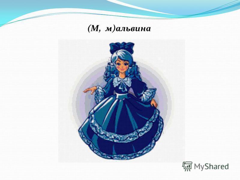 (М, м)альвина