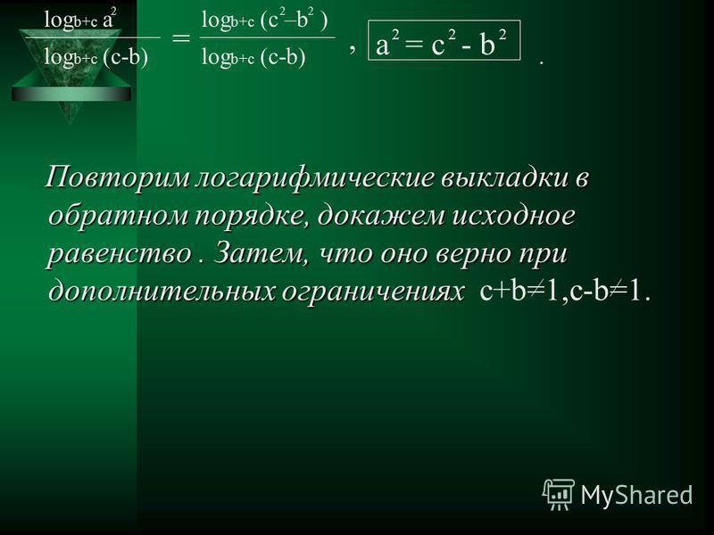 =, Повторим логарифмические выкладки в обратном порядке, докажем исходное равенство. Затем, что оно верно при дополнительных ограничениях Повторим логарифмические выкладки в обратном порядке, докажем исходное равенство. Затем, что оно верно при допол