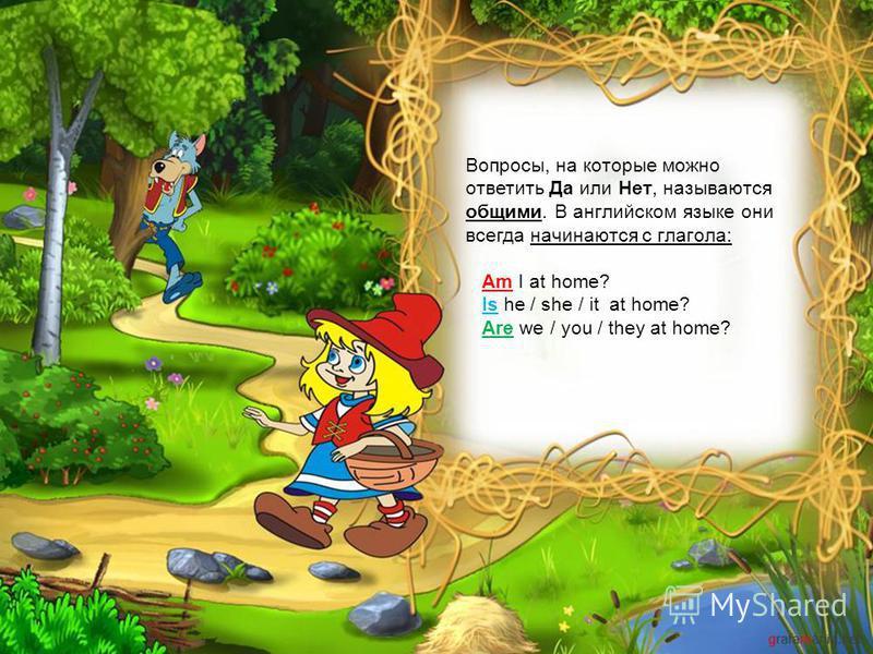Чтобы утвердительное предложение превратить в вопросительное, нужно глагол поставить на 1-ое место: He is a pupil. Is he a pupil?
