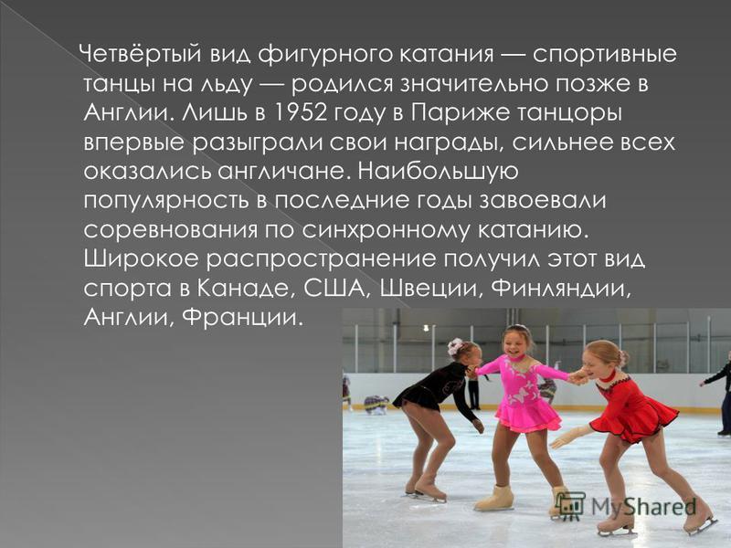 Официальные чемпионаты мира среди женщин начались с 1924 года. С 1930 года чемпионаты мира по фигурному катанию на коньках среди женщин и мужчин проводятся совместно в одни и те же сроки. Вскоре появилось и парное (смешанное) катание. Международное п