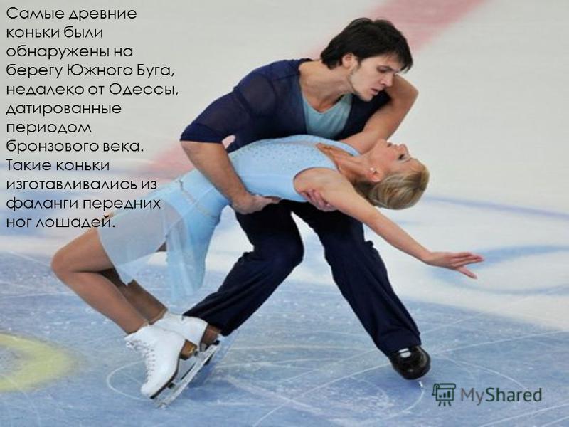 Фигурное катание зимний вид спорта, в котором спортсмены перемещаются на коньках по льду с выполнением дополнительных элементов, чаще всего под музыку. В официальных соревнованиях, как правило, разыгрываются четыре комплекта медалей: в женском одиноч