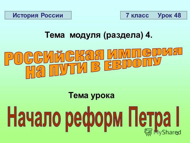 2 Тема модуля (раздела) 4. Тема урока История России 7 класс Урок 48