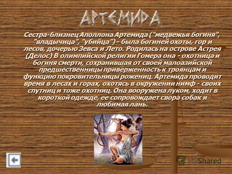 Сестра-близнец Аполлона Артемида (