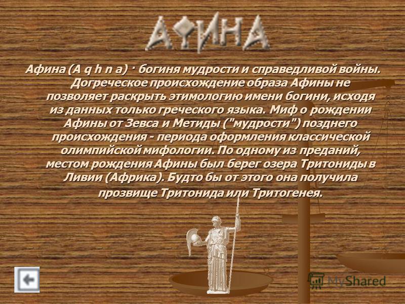 Афина (A q h n a) · богиня мудрости и справедливой войны. Догреческое происхождение образа Афины не позволяет раскрыть этимологию имени богини, исходя из данных только греческого языка. Миф о рождении Афины от Зевса и Метиды (
