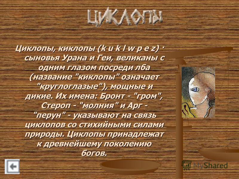 Циклопы, киклопы (k u k l w p e z) · сыновья Урана и Геи, великаны с одним глазом посреди лба (название