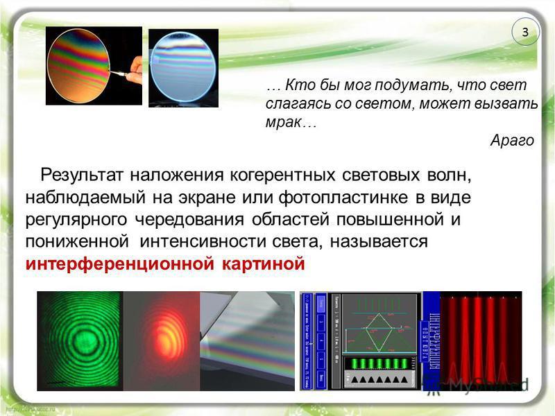 3 Результат наложения когерентных световых волн, наблюдаемый на экране или фотопластинке в виде регулярного чередования областей повышенной и пониженной интенсивности света, называется интерференционной картиной … Кто бы мог подумать, что свет слагая