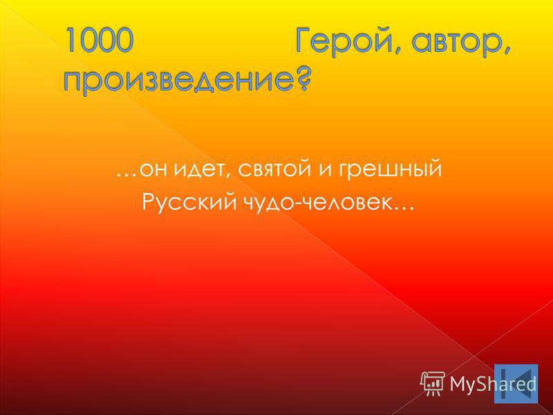 …он идет, святой и грешный Русский чудо-человек…