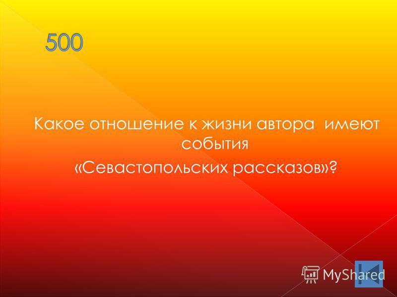 Какое отношение к жизни автора имеют события «Севастопольских рассказов»?