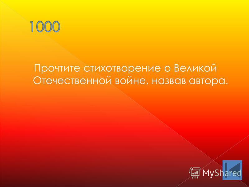 Прочтите стихотворение о Великой Отечественной войне, назвав автора.