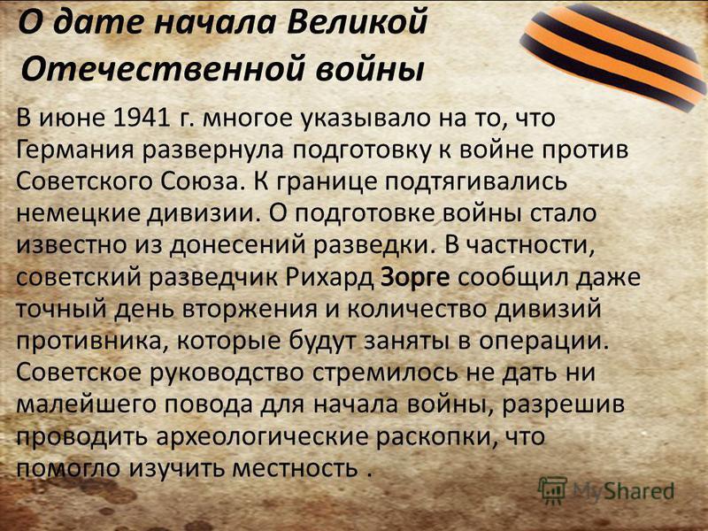О дате начала Великой Отечественной войны