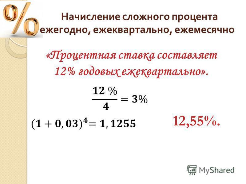 Начисление сложного процента ежегодно, ежеквартально, ежемесячно «Процентная ставка составляет 12% годовых ежеквартально». 12,55%.