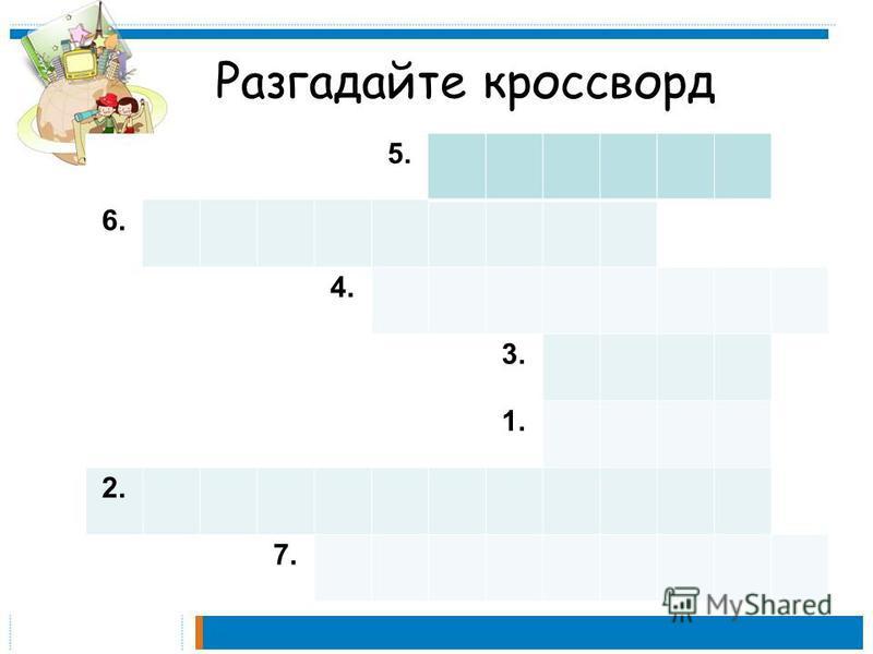 Разгадайте кроссворд 5. 6. 4. 3. 1. 2. 7.