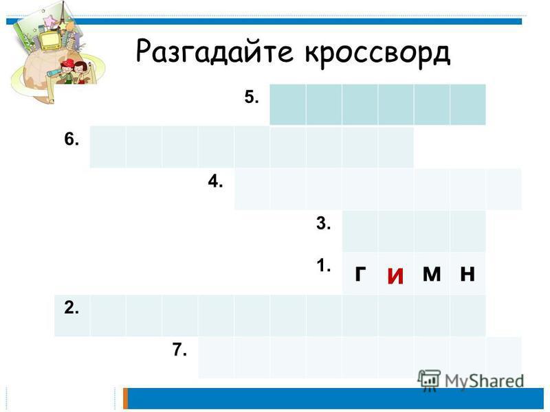 Разгадайте кроссворд 5. 6. 4. 3. 1. г и мн 2. 7.