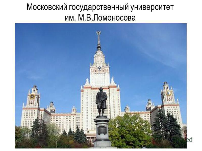 Московский государственный университет им. М.В.Ломоносова