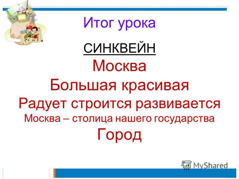 Итог урока СИНКВЕЙН Москва Большая красивая Радует строится развивается Москва – столица нашего государства Город