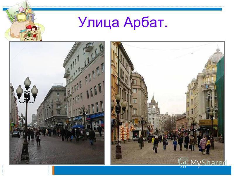 Улица Арбат.