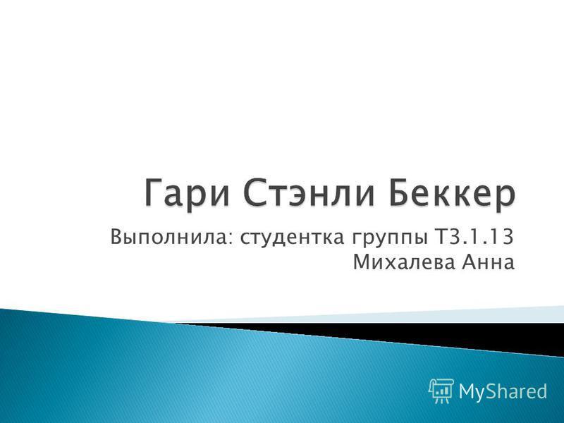 Выполнила: студентка группы Т3.1.13 Михалева Анна