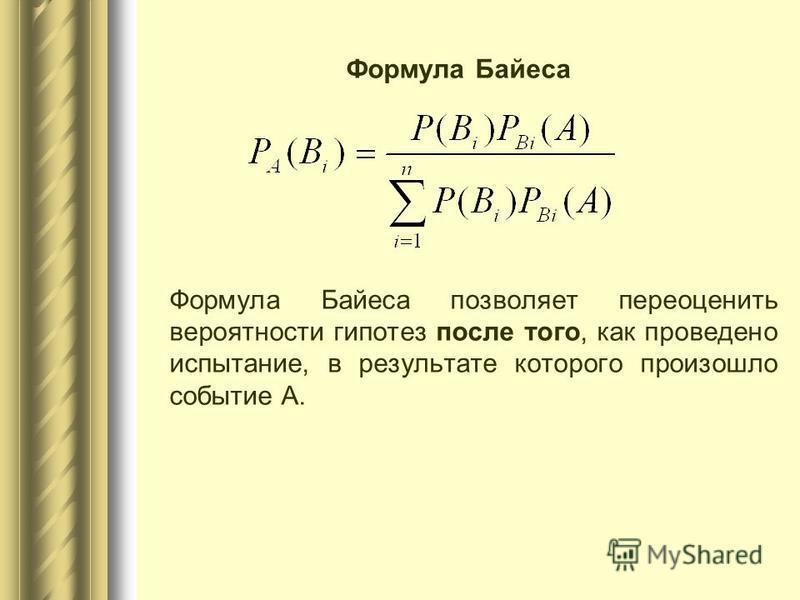 Формула Байеса Формула Байеса позволяет переоценить вероятности гипотез после того, как проведено испытание, в результате которого произошло событие А.