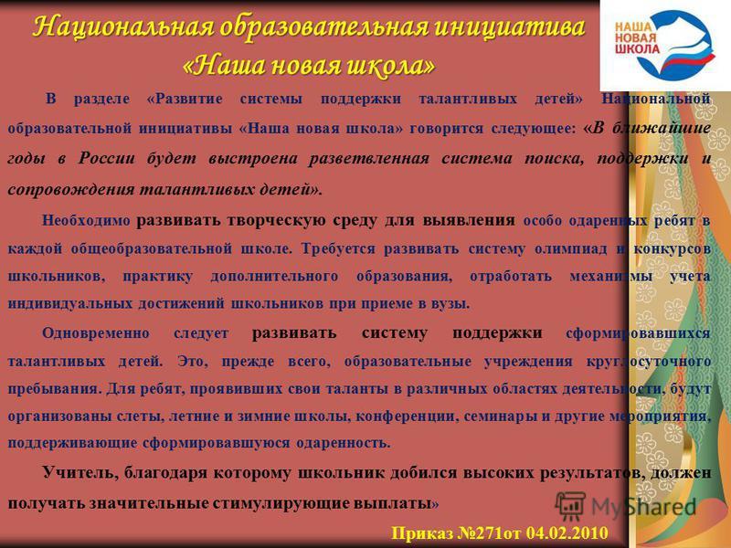Национальная образовательная инициатива «Наша новая школа» В разделе «Развитие системы поддержки талантливых детей» Национальной образовательной инициативы «Наша новая школа» говорится следующее: «В ближайшие годы в России будет выстроена разветвленн