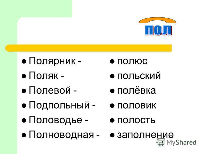 Полярник - Поляк - Полевой - Подпольный - Половодье - Полноводная - полюс польский полёвка половик полость заполнение