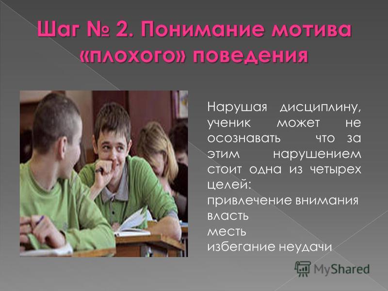 Нарушая дисциплину, ученик может не осознавать что за этим нарушением стоит одна из четырех целей: привлечение внимания власть месть избегание неудачи