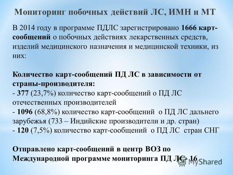 Мониторинг побочных действий ЛС, ИМН и МТ В 2014 году в программе ПДЛС зарегистрировано 1666 карт- сообщений о побочных действиях лекарственных средств, изделий медицинского назначения и медицинской техники, из них: Количество карт-сообщений ПД ЛС в