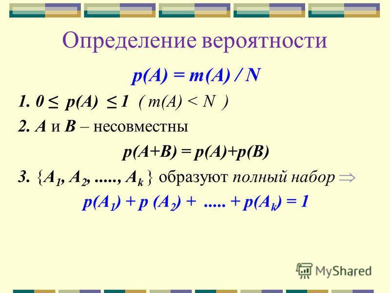 11 Определение вероятности p(A) = m(A) / N 1. 0 p(A) 1 ( m(A) < N ) 2. А и В – несовместны p(A+B) = p(A)+p(B) 3. {A 1, A 2,....., A k } образуют полный набор p(A 1 ) + p (A 2 ) +..... + p(A k ) = 1