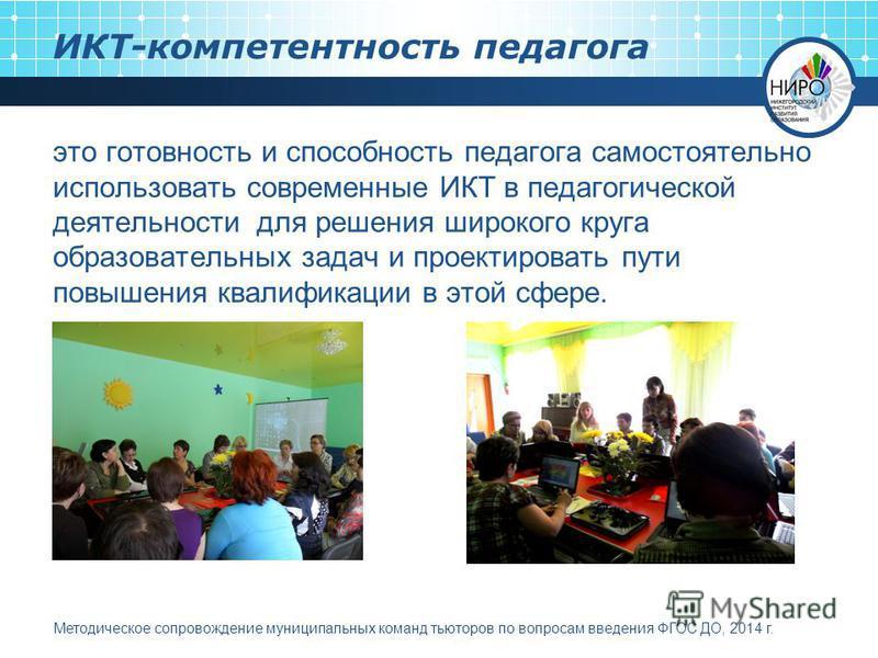 ИКТ-компетентность педагога это готовность и способность педагога самостоятельно использовать современные ИКТ в педагогической деятельности для решения широкого круга образовательных задач и проектировать пути повышения квалификации в этой сфере. Мет