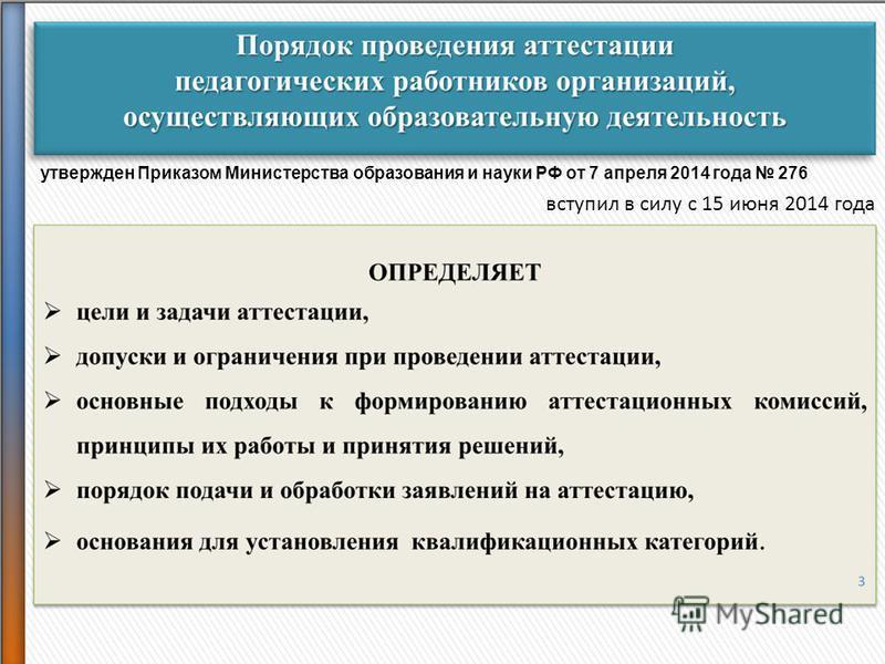 утвержден Приказом Министерства образования и науки РФ от 7 апреля 2014 года 276 вступил в силу с 15 июня 2014 года