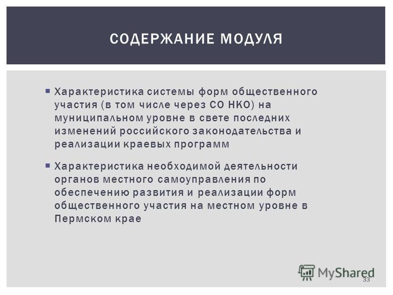 Характеристика системы форм общественного участия (в том числе через СО НКО) на муниципальном уровне в свете последних изменений российского законодательства и реализации краевых программ Характеристика необходимой деятельности органов местного самоу