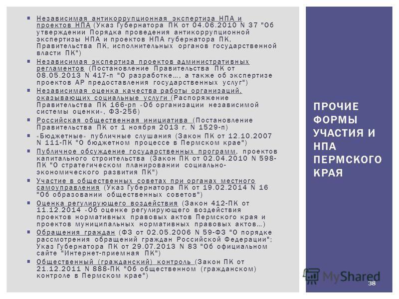 Независимая антикоррупционная экспертиза НПА и проектов НПА (Указ Губернатора ПК от 04.06.2010 N 37