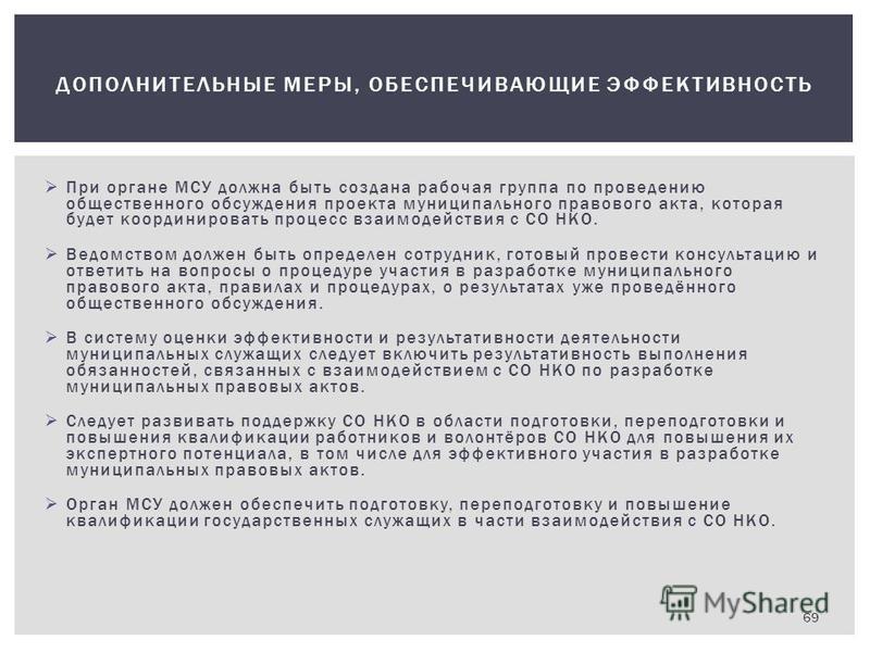 При органе МСУ должна быть создана рабочая группа по проведению общественного обсуждения проекта муниципального правового акта, которая будет координировать процесс взаимодействия с СО НКО. Ведомством должен быть определен сотрудник, готовый провести