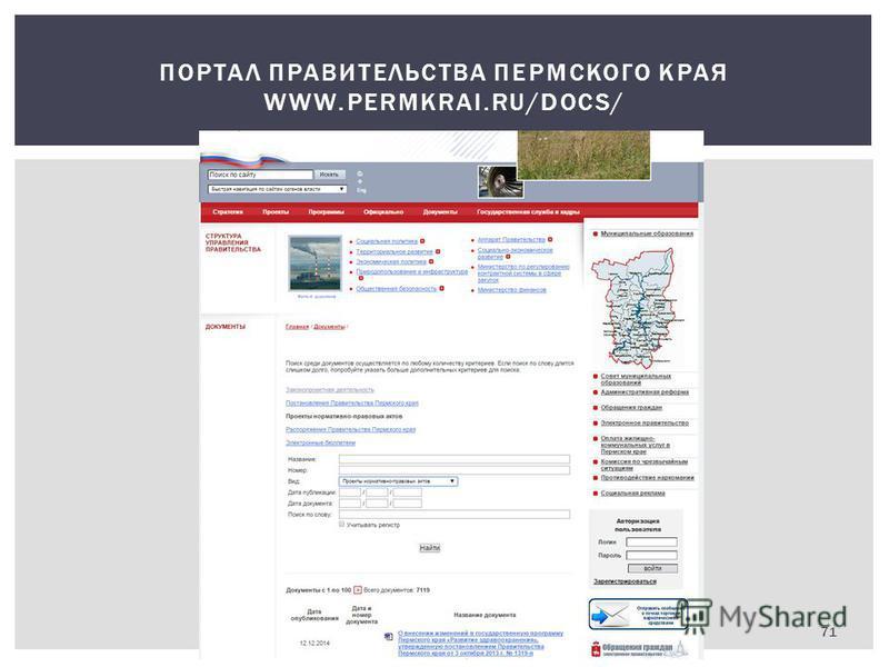 ПОРТАЛ ПРАВИТЕЛЬСТВА ПЕРМСКОГО КРАЯ WWW.PERMKRAI.RU/DOCS/ 71