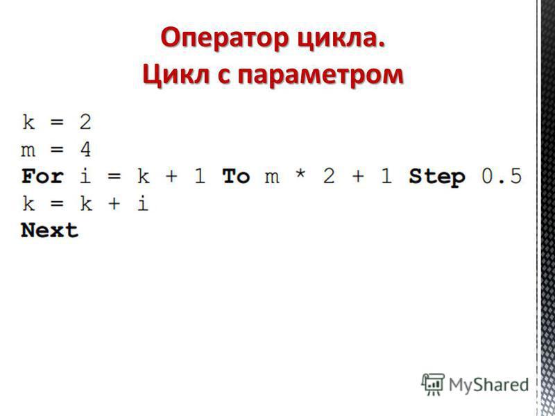 Оператор цикла. Цикл с параметром