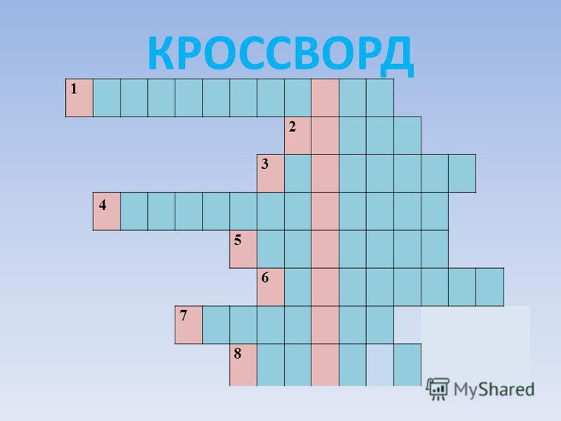 КРОССВОРД 1 2 3 4 5 6 7 8