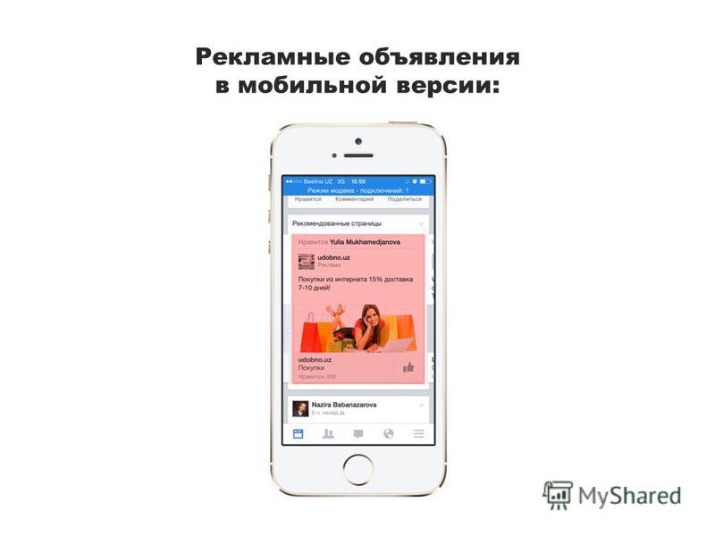 Рекламные объявления в мобильной версии: