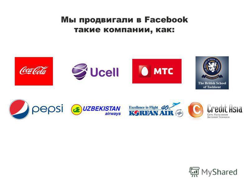Мы продвигали в Facebook такие компании, как:
