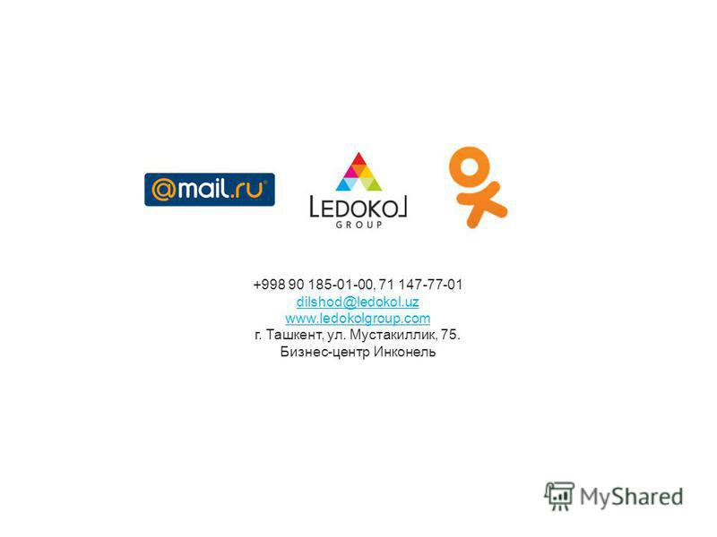 +998 90 185-01-00, 71 147-77-01 dilshod@ledokol.uz www.ledokolgroup.com г. Ташкент, ул. Мустакиллик, 75. Бизнес-центр Инконель