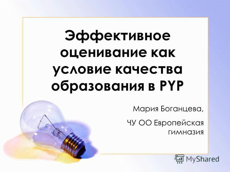 Эффективное оценивание как условие качества образования в PYP Мария Боганцева, ЧУ ОО Европейская гимназия