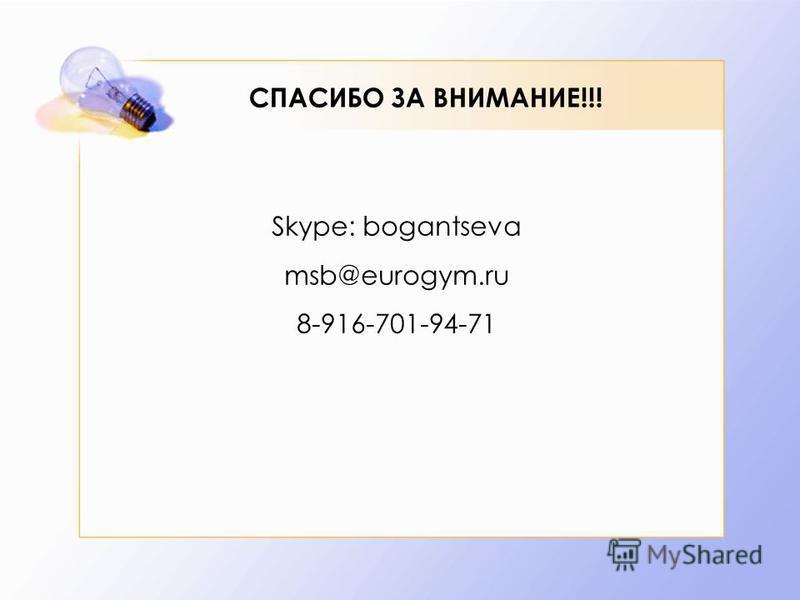 СПАСИБО ЗА ВНИМАНИЕ!!! Skype: bogantseva msb@eurogym.ru 8-916-701-94-71